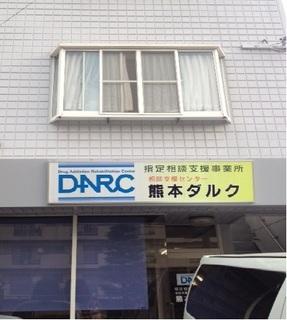 ダルク熊本.JPG