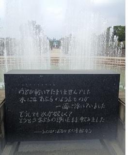 公園平和.JPG